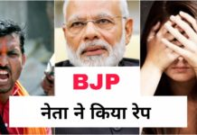 Rape during Bjp rule